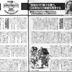 週刊ポスト対談(竹村健一氏) 「世界の読み方」
