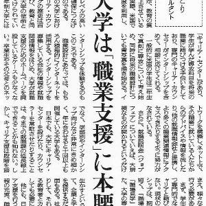 読売新聞(全国版)論点 「大学は職業支援に本腰を」