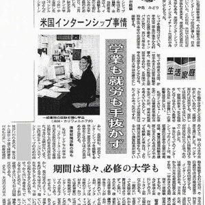 日本経済新聞 「米国インターンシップ事情」
