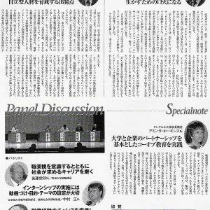日本経済新聞 (全国版) 「インターンシップ制度 企業・大学 ・学生の新しい接点をつくる」