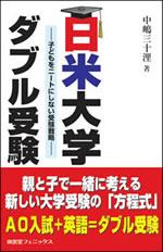 日米大学ダブル受験
