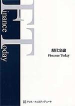 オリジナル教材「現代金融 FinanceToday」