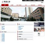 明星大学 中国語サイト
