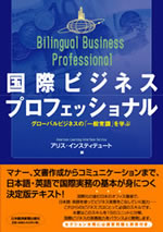 国際ビジネスプロフェッショナル