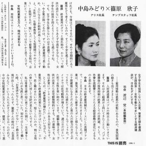 THIS IS 読売対談(篠原欣子氏) 「女性が働かない国家は滅びる」