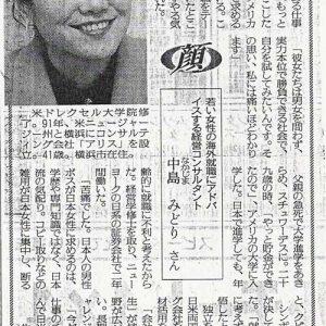 読売新聞(全国版) 人物紹介「顔」
