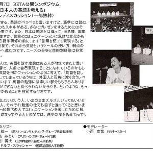 ILC主催 「日本人の英語を考える」 公開シンポジウムパネル